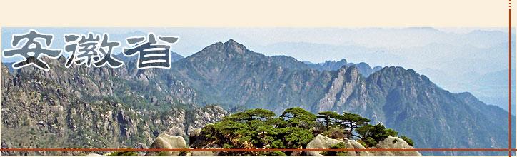 安徽省 《黄山》  安徽省の概要 歡迎光臨 我的中国旅行:安徽省